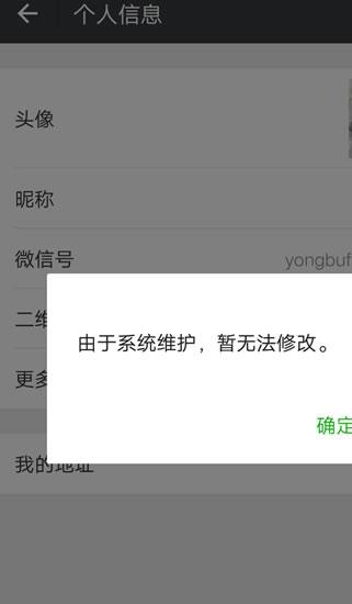 微信与QQ系统维护:月底前用户无法修改个人资料 第2张