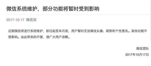 微信与QQ系统维护:月底前用户无法修改个人资料 第1张