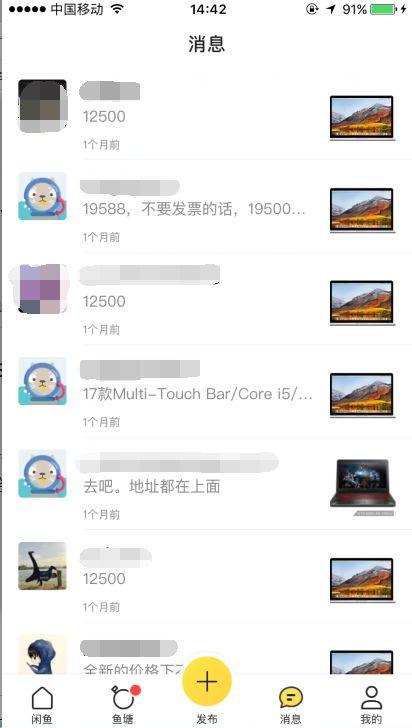 闲鱼上卖手机居然这么暴利?