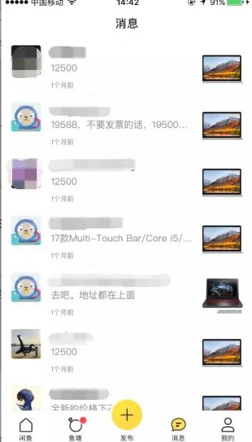 闲鱼上卖手机居然这么暴利? 网赚 第2张
