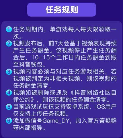 抖音又出躺赚项目 抖音 视频 游戏 小游戏 推广 第11张
