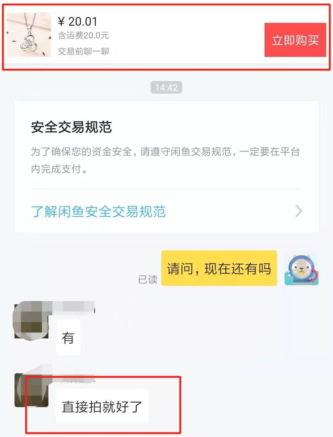 闲鱼卖货月入6000+技巧 闲鱼卖货技巧 咸鱼怎么卖货 第7张