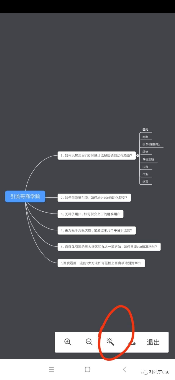 何用思维导图引流?快速制作思维导图的5个步骤 思维导图 第13张