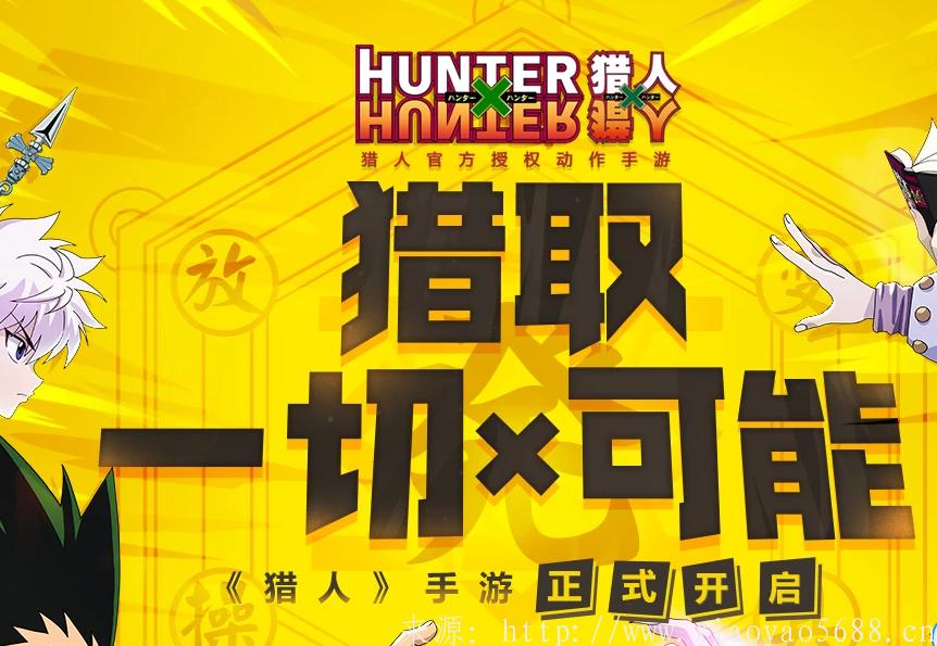 猎人手游赚人民币出金方法 游戏赚钱项目 猎人手游 第2张