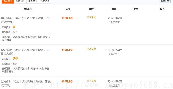 QQ华夏手游赚人民币出金方法