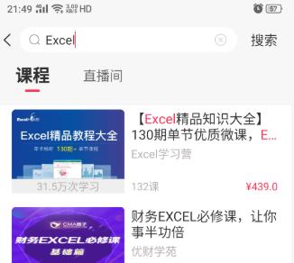 如何利用办公软件Excel实现赚钱 Excel赚钱项目 第2张