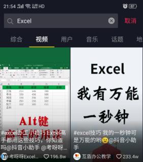 如何利用办公软件Excel实现赚钱 Excel赚钱项目 第3张