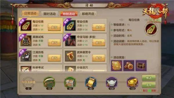 《天龙八部》手游赚钱方法教程和倒货技巧 天龙八部手游 能赚rmb的游戏 第3张