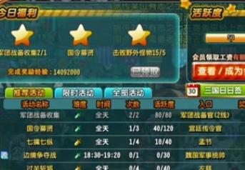 玩QQ三国端游搬砖赚人民币方法分享 QQ三国 能赚人民币的端游 第2张