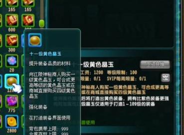 玩QQ三国端游搬砖赚人民币方法分享 QQ三国 能赚人民币的端游 第3张