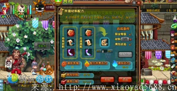 玩QQ三国端游搬砖赚人民币方法分享 QQ三国 能赚人民币的端游 第5张